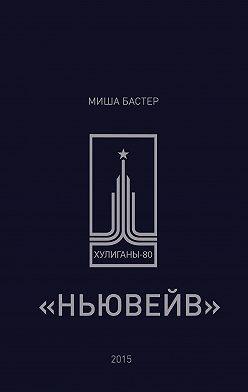 Миша Бастер - Ньювейв