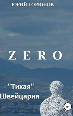 Юрий Горюнов - Zero. «Тихая» Швейцария