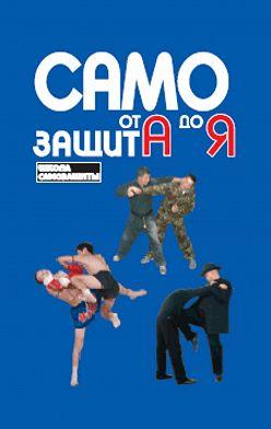 Алексей Кадочников - Самозащита от А до Я