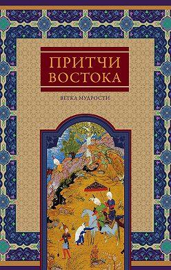 Неустановленный автор - Притчи Востока. Ветка мудрости