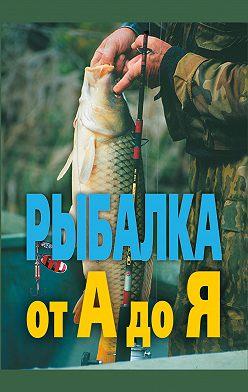 Александр Антонов - Рыбалка от А до Я