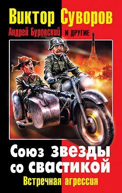 Андрей Буровский - Союз звезды со свастикой. Встречная агрессия (сборник)