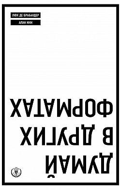 Люк Брабандер - Думай в других форматах