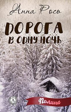 Анна Рось - Дорога в одну ночь
