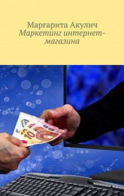 Маргарита Акулич - Маркетинг интернет-магазина