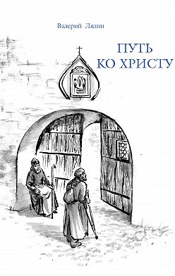 Валерий Лялин - Путь ко Христу
