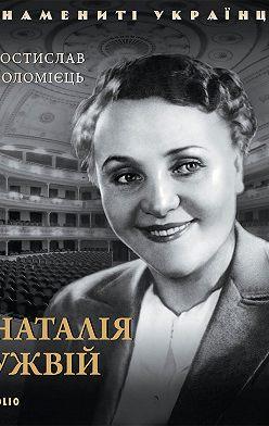 Ростислав Коломиец - Наталія Ужвій