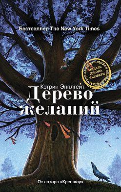 Кэтрин Эпплгейт - Дерево желаний
