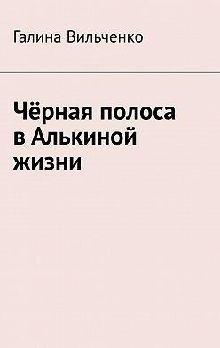 Галина Вильченко - Чёрная полоса вАлькиной жизни