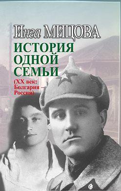 Инга Мицова - История одной семьи (ХХ век. Болгария – Россия)