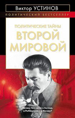Виктор Устинов - Политические тайны Второй мировой