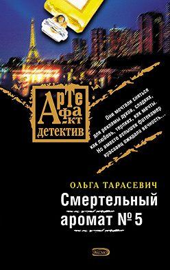 Ольга Тарасевич - Смертельный аромат № 5