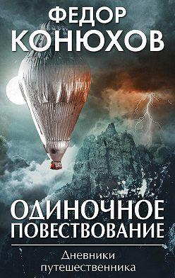 Федор Конюхов - Одиночное повествование (сборник)
