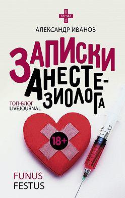 Александр Иванов - Записки анестезиолога