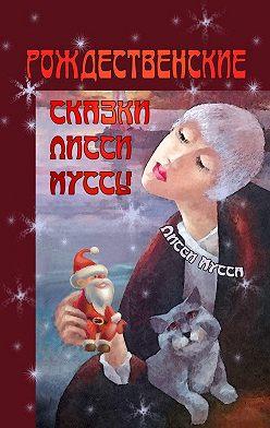 Лисси Мусса - Рождественские сказки Лисси Муссы. Фортуна выбирает смеющиеся лица!