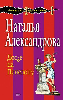 Наталья Александрова - Досье на Пенелопу