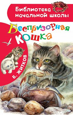 Борис Житков - Беспризорная кошка