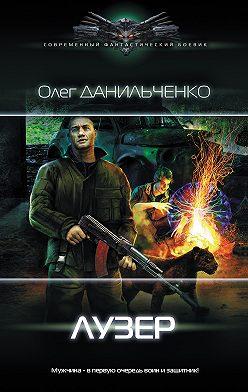 Олег Данильченко - Лузер