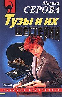 Марина Серова - Дожить до завтра