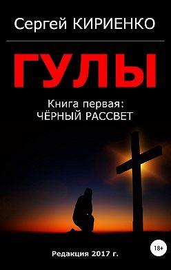 Сергей Кириенко - Гулы. Книга первая: Чёрный рассвет