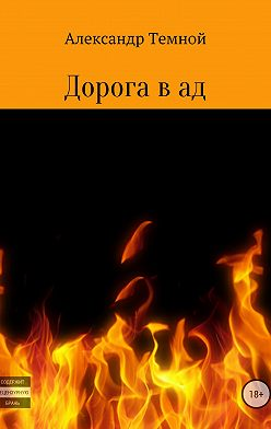 Александр Темной - Дорога в ад