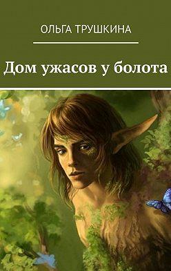Ольга Трушкина - Дом ужасов уболота