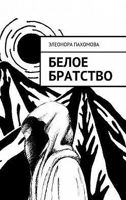 Элеонора Пахомова - Белое братство
