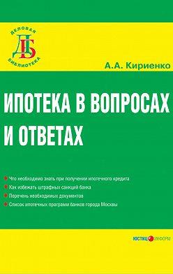 Алевтина Кириенко - Ипотека в вопросах и ответах
