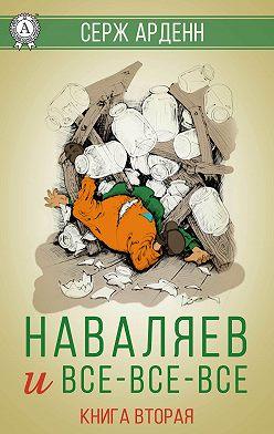 Серж Арденн - Наваляев и все-все-все. Книга 2