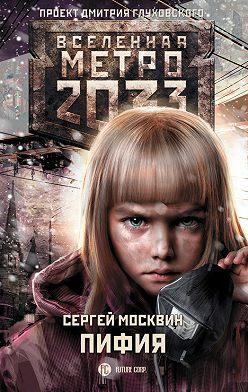 Сергей Москвин - Метро 2033: Пифия