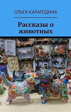 Ольга Карагодина - Рассказы о животных