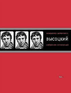 Владимир Высоцкий - Собрание сочинений в четырех томах. Том 1. Песни.1961–1970