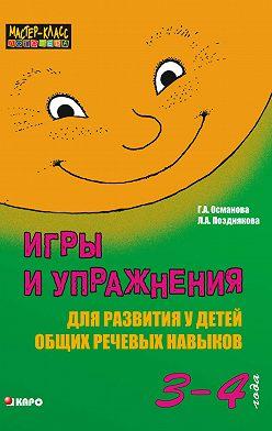 Гурия Османова - Игры и упражнения для развития у детей общих речевых навыков (3-4 года)