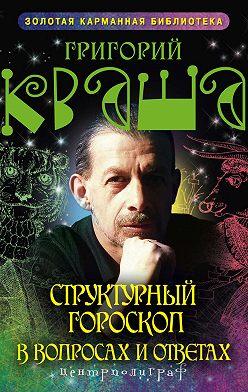 Григорий Кваша - Структурный гороскоп в вопросах и ответах