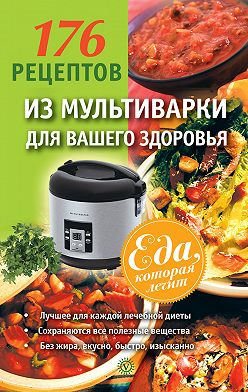 А. Синельникова - 176 рецептов из мультиварки для вашего здоровья