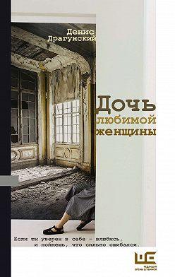 Денис Драгунский - Дочь любимой женщины (сборник)