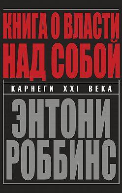 Энтони Роббинс - Книга о власти над собой