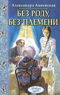 Александра Анненская - Без роду, без племени