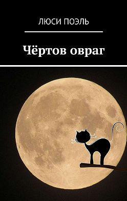 Люси Поэль - Чёртов овраг. Русское фэнтези