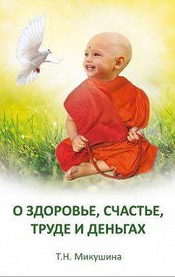 Татьяна Микушина - О здоровье, счастье, труде и деньгах