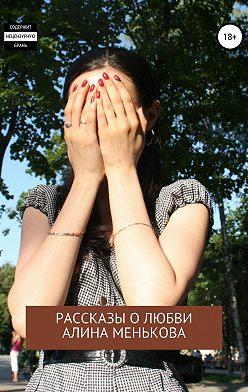 Алина Менькова - И… горю. Рассказы о любви