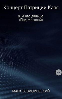 Марк Вевиоровский - Концерт Патриции Каас. 8. И что дальше (Под Москвой)