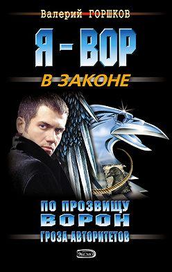 Валерий Горшков - Гроза авторитетов