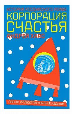 Андрей Хаас - Корпорация счастья. История российского рейва