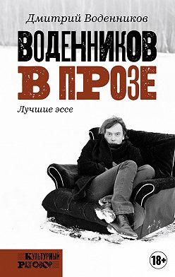 Дмитрий Воденников - Воденников в прозе. Лучшие эссе