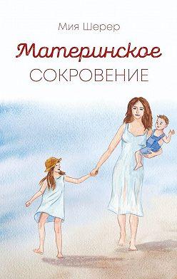 Мия Шерер - Материнское сокровение