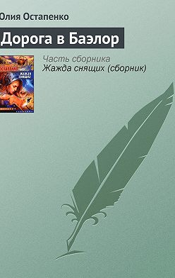 Юлия Остапенко - Дорога в Баэлор