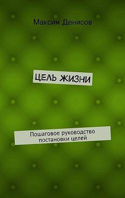 Максим Денисов - Цель жизни