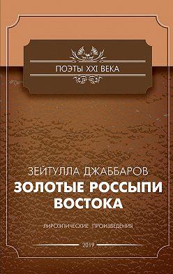 Зейтулла Джаббаров - Золотые россыпи Востока