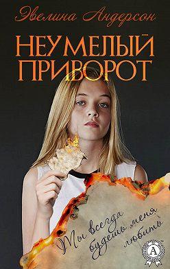 Эвелина Андерсон - Неумелый приворот